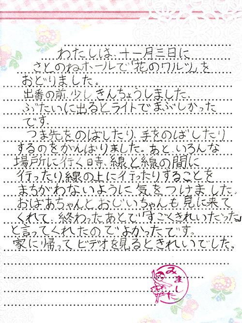 sanda2014_03